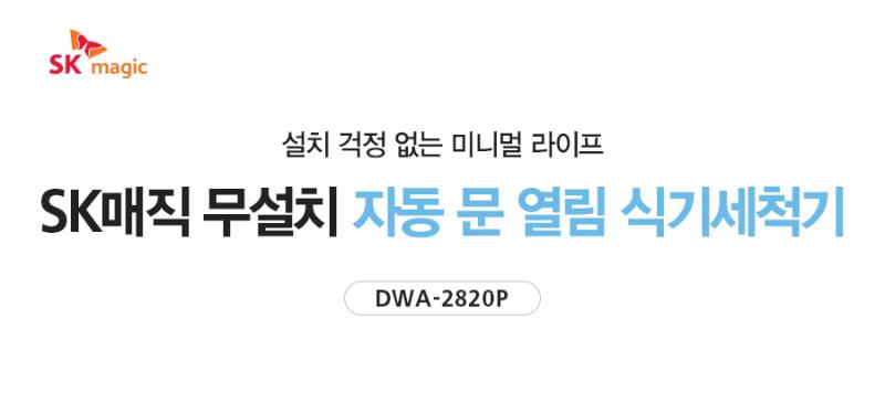 DWA2820-2